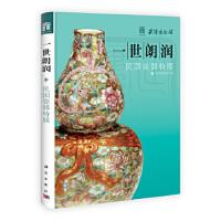 一世朗润――民国瓷器特展 刘渤,高士国,天津博物馆 科学出版社