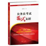 【新书店正版】公务员考试面试支招 赵泽道 四川人民出版社