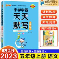 小学学霸天天默写五年级上册语文 人教部编版2021秋新版