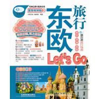 东欧旅行Let s Go-新 《亲历者》编辑部 中国铁道出版社【正版书籍,达额立减】