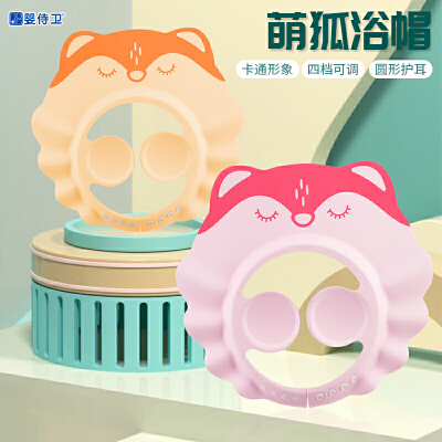 婴侍卫 儿童防水护耳可调节洗浴帽洗发帽 JC2160