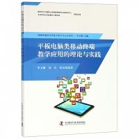 平板电脑类移动终端教学应用的理论与实践 李玉顺,刘臣,单从凯 9787504679826