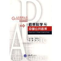 政策科学与中国公共政策