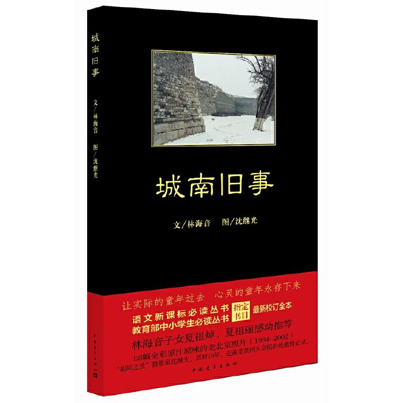 城南旧事 (文坛名家林海音女士独步文坛三十多年的经典作品,独家添加摄影家沈继光拍摄的88幅全彩原汁原味的老北京照片,再现老北京风貌)