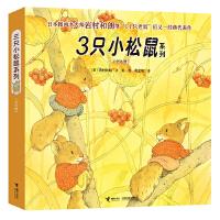 3只小松鼠系列(全6册)