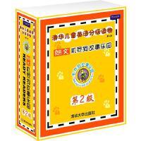 机灵狗故事乐园第2级) 本社 编 清华大学出版社