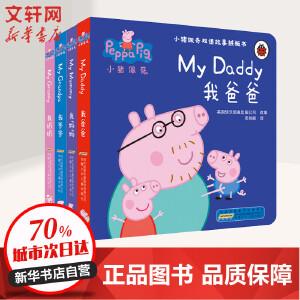 小猪佩奇双语故事纸板书 安徽少年儿童出版社