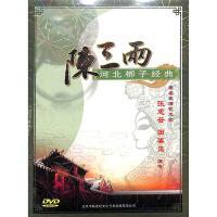 新华书店正版 陈三两 河北梆子经典DVD
