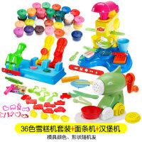 【支持礼品卡】橡皮泥模具工具套装儿童冰淇淋面条机超轻粘土玩具彩泥手工泥w4h