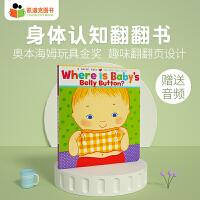#美国进口Where Is Baby's Babys Belly Button?宝宝的肚脐眼儿在哪里?趣味翻翻器官认知