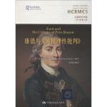 康德与《纯粹理性批判》 中国人民大学出版社有限公司