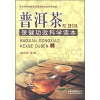 【二手书9成新】普洱茶保健功效科学读本9787541681486
