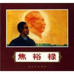 焦裕禄,叶惠元 ,陈惠冠 等 绘,朝花少年儿童出版社9787505604186