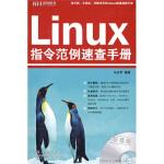 Linux指令范例速查手册,马玉军,科学出版社,北京科海电子出版社9787030237712