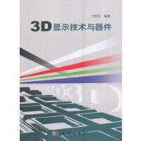 【正版包�]】3D�@示技�g�c器件 王���A 科�W出版社 9787030306661