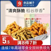 【良品铺子-糯米小麻花160g】老式小麻花休闲零食小吃