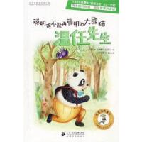 聪明得不能再聪明的大熊猫温任先生(电子书)