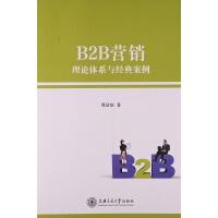 B2B营销:理论体系与经典案例