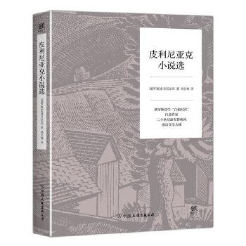 皮利尼亚克小说选(pdf+txt+epub+azw3+mobi电子书在线阅读下载)