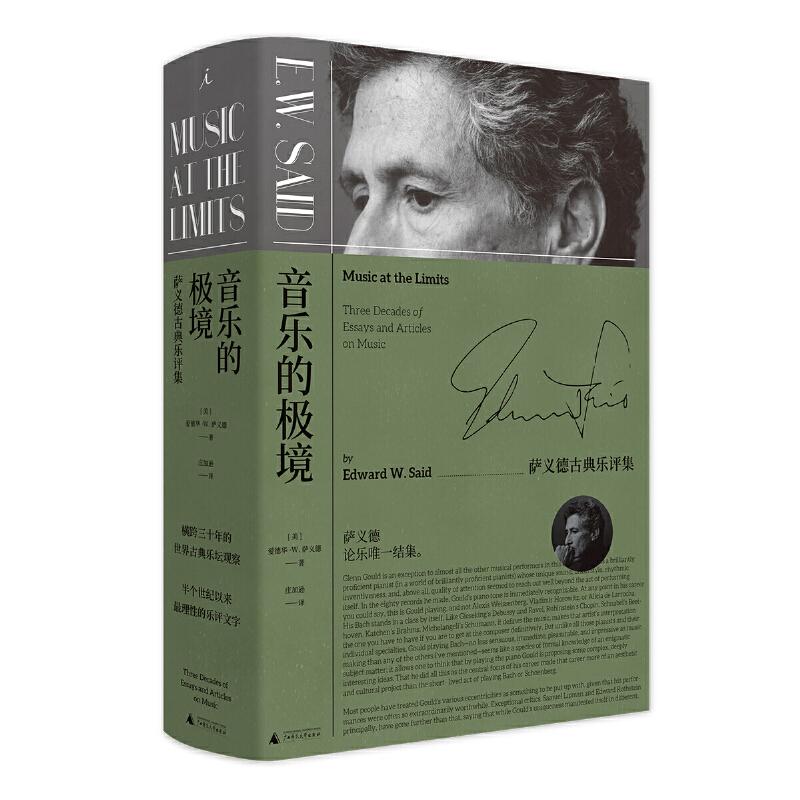 音乐的极境:萨义德古典乐评集 20世纪极具影响力知识分子萨义德,论古典乐独此结集 横跨三十年,打通音乐、文学、哲学、历史、政治学科壁垒,重新定义真正的乐评