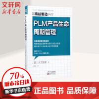 PLM 产品生命周期管理 (日)久次昌彦 著;王思怡 译