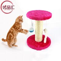 优品汇 猫爬架 猫咪剑麻柱魔爪猫窝跳台小猫玩具猫抓板猫架子宠物用品