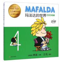正版促销中tg~玛法达的世界:娃娃看天下4(五十周年珍藏版) 9787532155675 [阿根廷] 季诺;三毛 上海