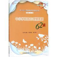 中小学校园心理情景剧62例 福建教育出版社