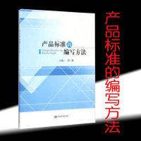 """产品标准的编写方法 (赠送软件下载tcs码)(内附 标准编写软件""""TCS 2017"""") 9787506685214"""