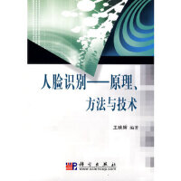 【新书店正版】人脸识别――原理、方法与技术,王映辉,科学出版社9787030266491