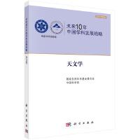 未来10年中国学科发展战略.天文学