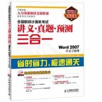 全国职称计算机考试讲义真题预测三合一――Word2007中文字处理