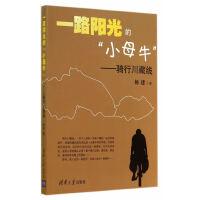 """一路阳光的""""小母牛""""――骑行川藏线"""