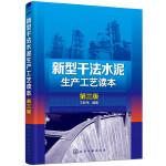新型干法水泥生产工艺读本(第三版)