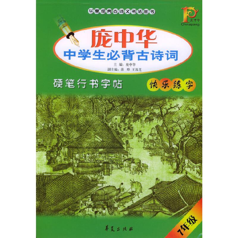 庞中华中学生必背古诗词硬笔行书字帖:七年级