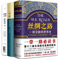 丝绸之路套装3册 丝绸之路:一部全新的世界史 丝绸之路2000年(修订版)吴芳思 一带一路机遇与挑战 王义桅 丝绸之路