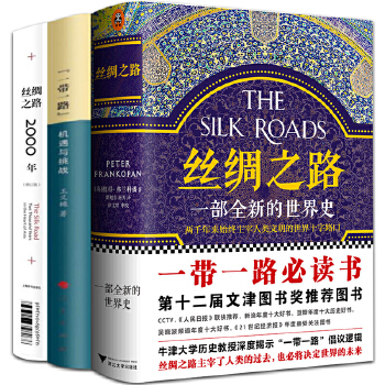 丝绸之路套装3册 丝绸之路:一部全新的世界史 丝绸之路2000年(修订版)吴芳思 一带一路机遇与挑战 王义桅 丝绸之路——一部全新的世界史 彼得.弗兰科潘