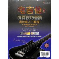 演奏技巧晋阶-电吉他IVDVD( 货号:7884342689)