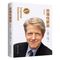 非理性繁荣 罗伯特・J・希勒 中国人民大学出版社 9787300225791