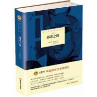 诺贝尔文学奖大系――邪恶之路 9787568204453 北京理工大学出版社