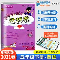 黄冈小状元达标卷五年级下册英语北京版