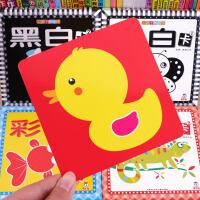 黑白卡片婴儿早教卡 0-6个月 新生的儿宝宝训练视力视觉激发卡图片 0-1-2-3岁启蒙全脑开发撕不烂颜色彩色识图卡片