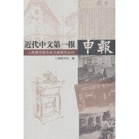 近代中文第一报《申报》