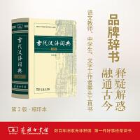 古代汉语词典(第2版 缩印本)
