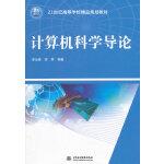 计算机科学导论(21世纪高等学校精品规划教材)