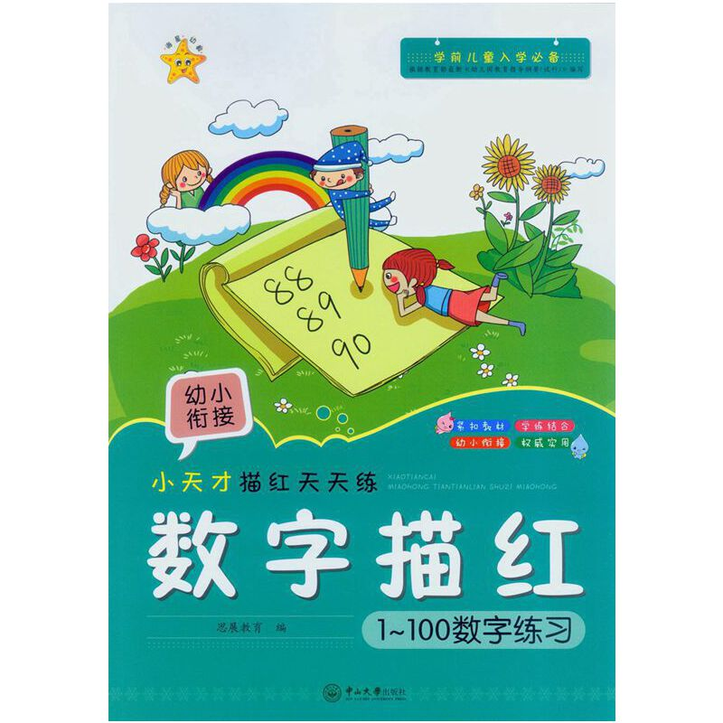小天才描红色天天练.数字描红.1-100数字练习 幼小衔接-学前儿童入学必备