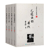 季羡林手稿精编:传统文化与国学