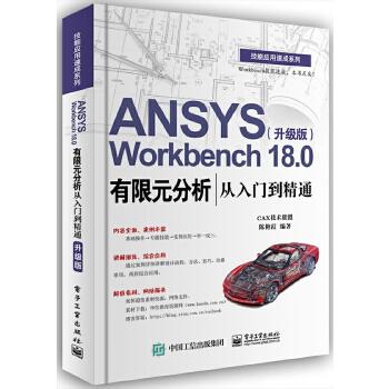 ANSYS Workbench 18.0有限元分析从入门到精通(升级版)