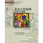 社会工作伦理:实务工作指南(第七版)——社会工作经典译丛