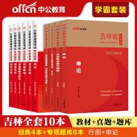 中公教育2020吉林省公务员考试用书学霸套装:教材+历年真题(申论+行测)4本套+2020专项题库6本套 共10本套
